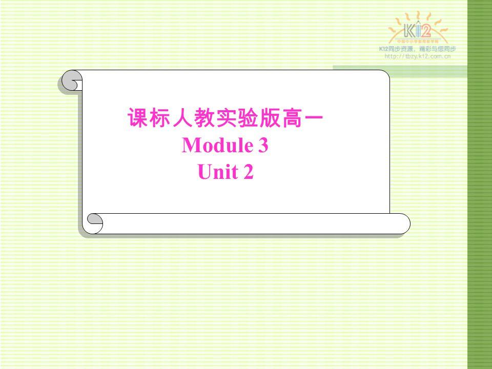 课标人教实验版高一 Module 3 Unit 2