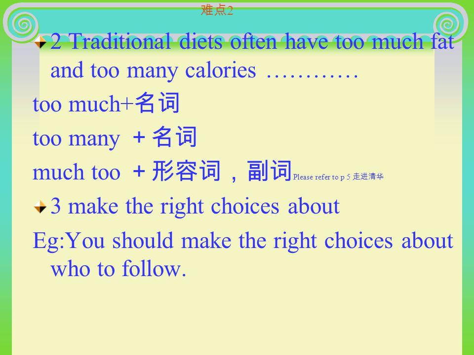 难点 1 Read the text carefully.Ss mark difficult words and sentences then discuss with classmates.