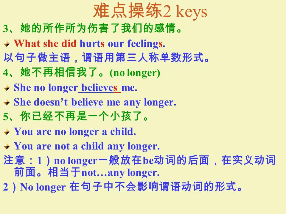 难点操练 2 keys 1 、我已经完成作业了,李明也一样。 I have finished my homework, so/as has Li Ming.