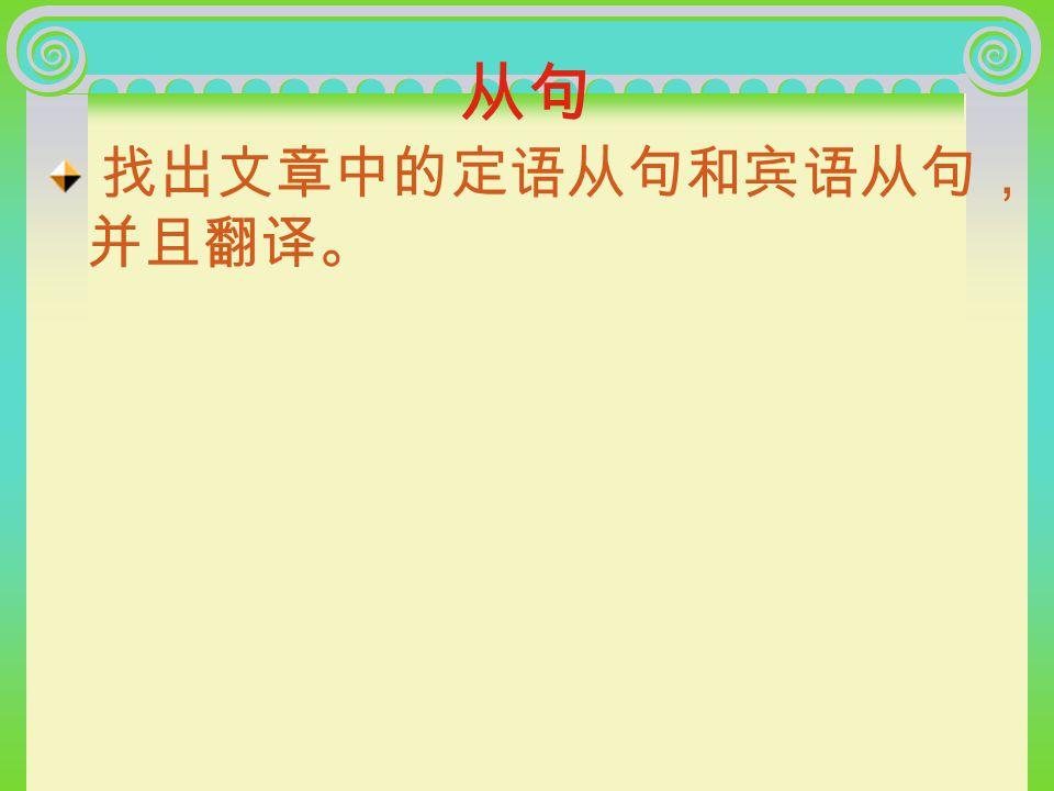 Reading 知识点操练 ( 小结 ) (附 : 清华 6~ ) 1.