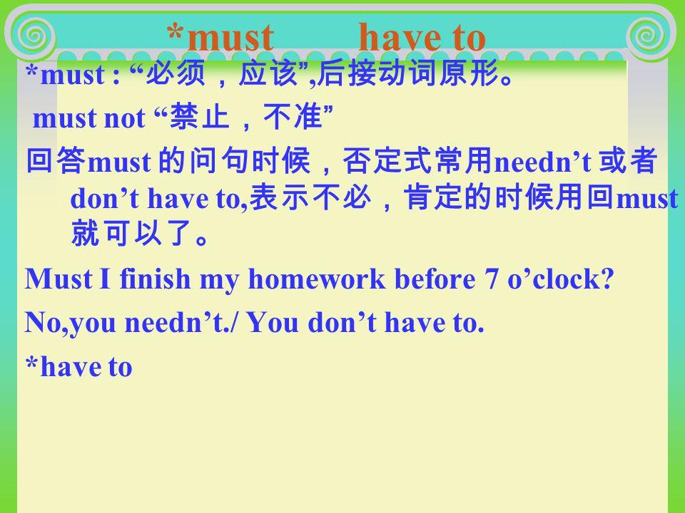 had better should ought to should 与 ought to : 一般通用,后者语气稍重。 一、两者共同点: 1 )后接动词原形,肯定时译作 应该 should 表示劝告、建议--译作 应该 ought to 表示义务、要求或者劝告译作 应该 2) 不同点: should not do sth ,译作 不应该 ought ( not ) to do sht 译作 (不)应该 eg: We should/ ought to study hard.