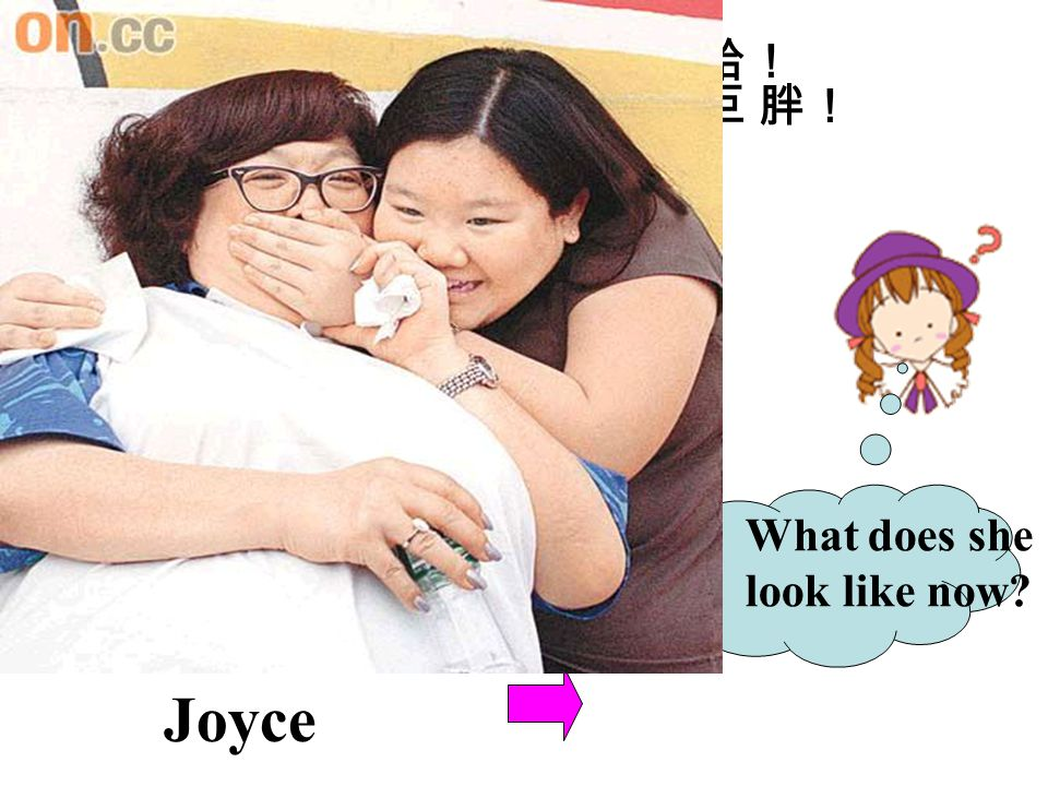 Joyce What does she look like now 哈! 巨 胖!