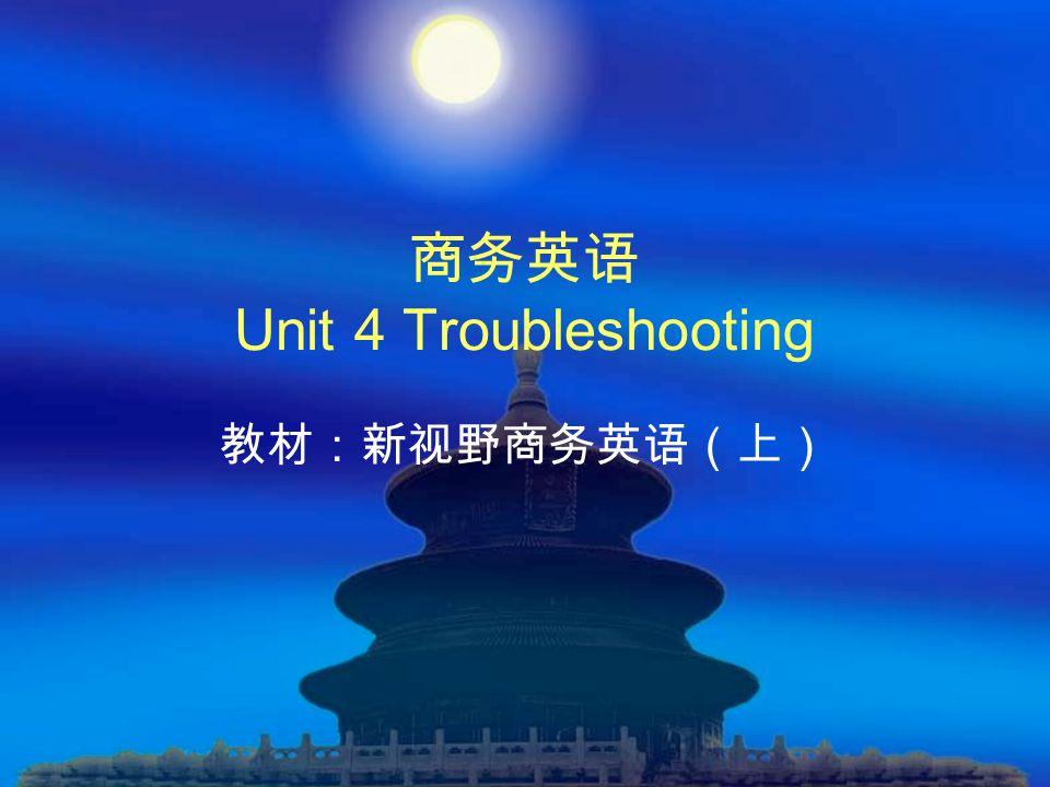 商务英语 Unit 4 Troubleshooting 教材:新视野商务英语(上)