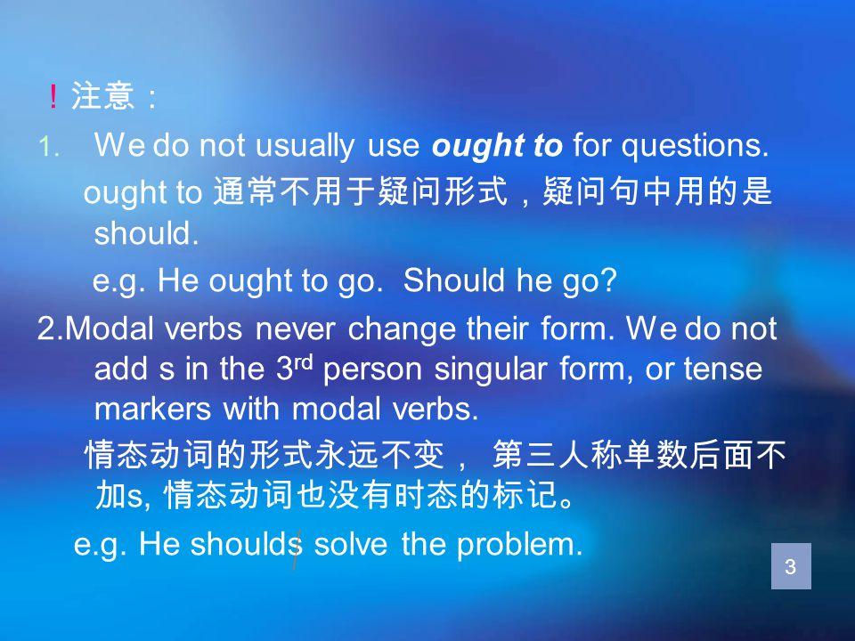 !注意: 1. We do not usually use ought to for questions.