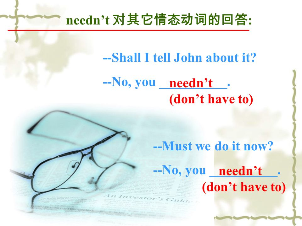needn't 对其它情态动词的回答 : --Shall I tell John about it.