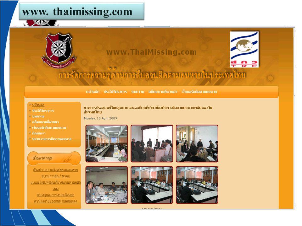 Royal Police Cadet Academy Thailand www. thaimissing.com