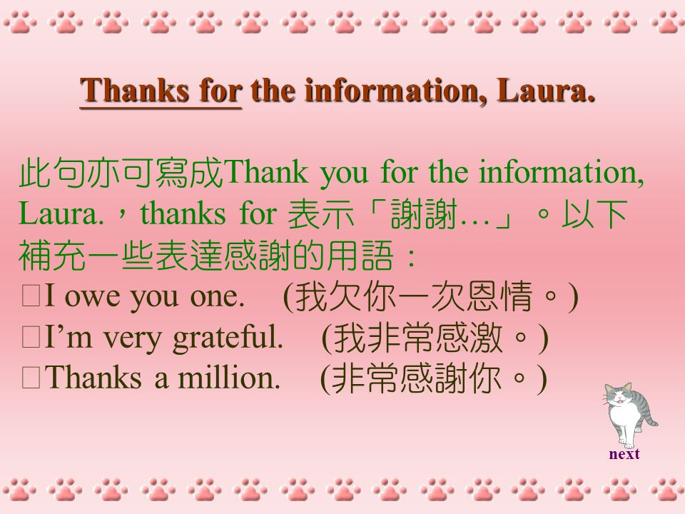 Thanks for the information, Laura. 此句亦可寫成 Thank you for the information, Laura.