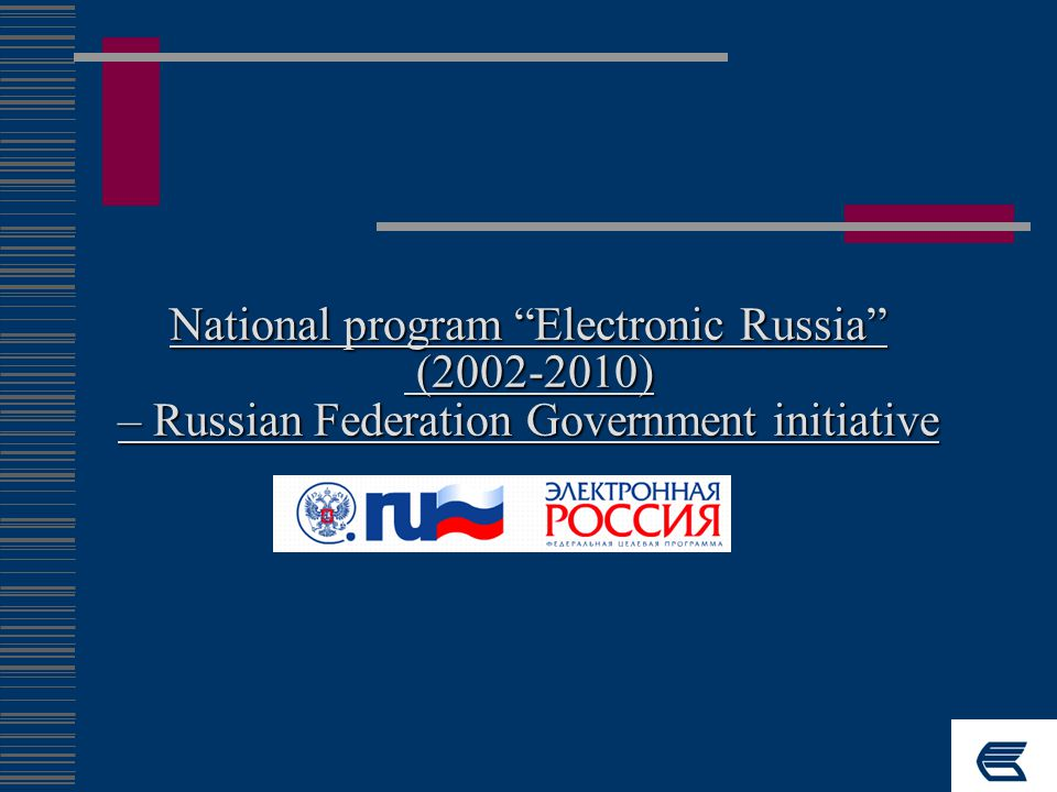 National program Electronic Russia (2002-2010) – Russian Federation Government initiative