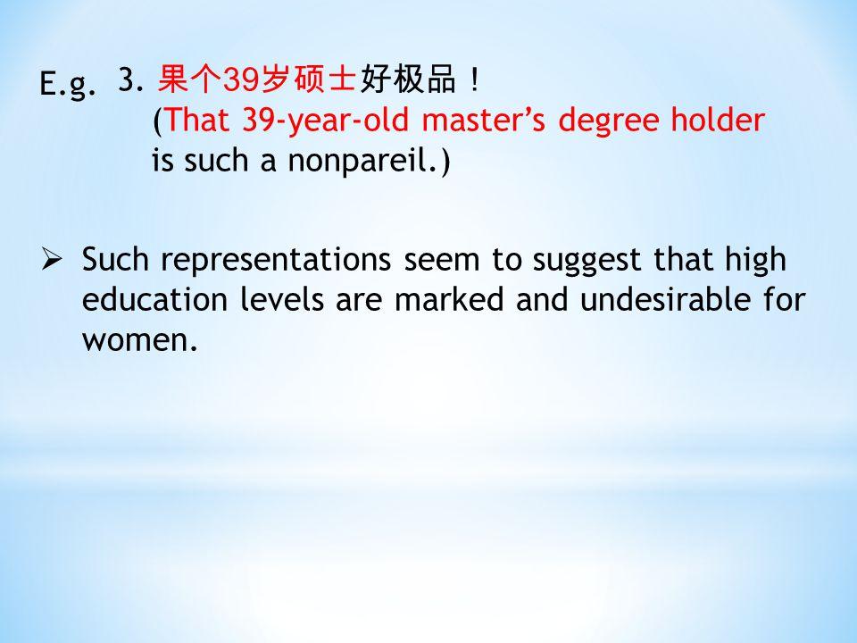 3. 果个 39 岁硕士好极品! (That 39-year-old master's degree holder is such a nonpareil.) E.g.