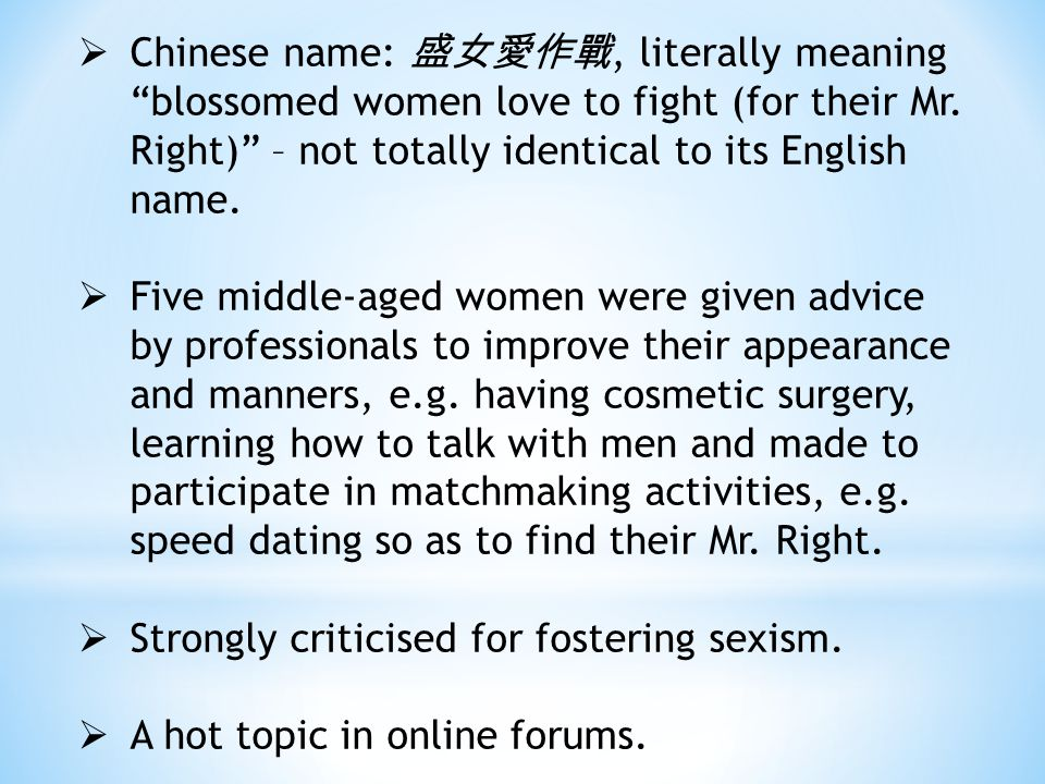  Chinese name: 盛女愛作戰, literally meaning blossomed women love to fight (for their Mr.