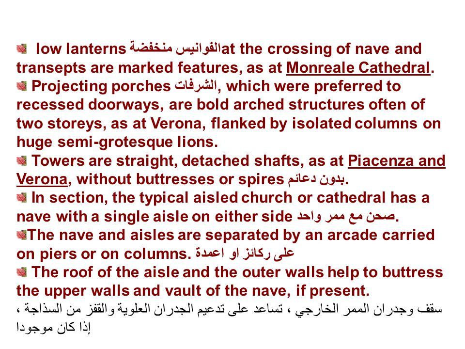 low lanterns الفوانيس منخفضةat the crossing of nave and transepts are marked features, as at Monreale Cathedral. Projecting porchesالشرفات, which were