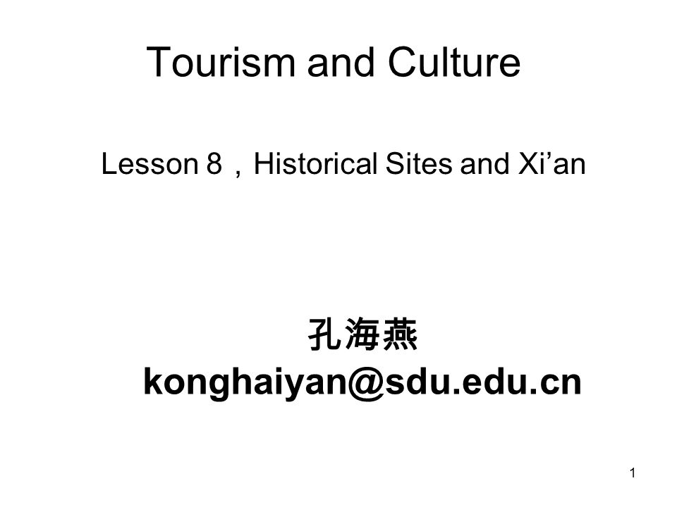 1 Tourism and Culture Lesson 8 , Historical Sites and Xi'an 孔海燕 konghaiyan@sdu.edu.cn