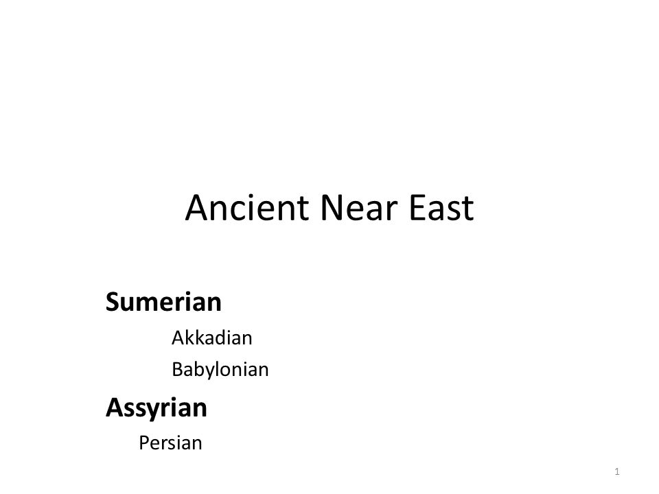 1 Ancient Near East Sumerian Akkadian Babylonian Assyrian Persian