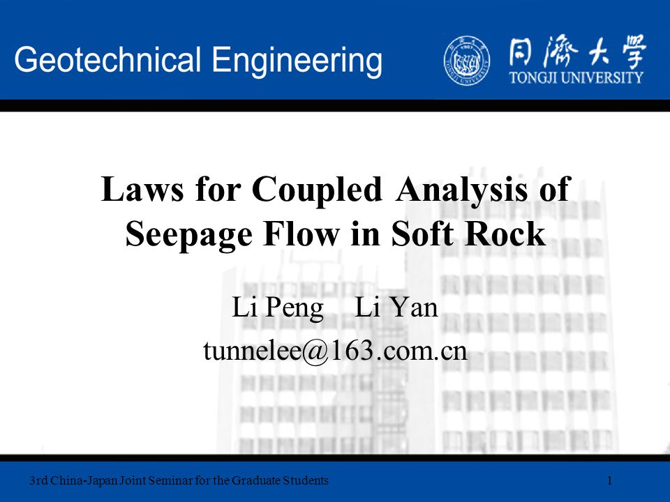 3rd China-Japan Joint Seminar for the Graduate Students22 Mud-siltstone parallel joint & curve