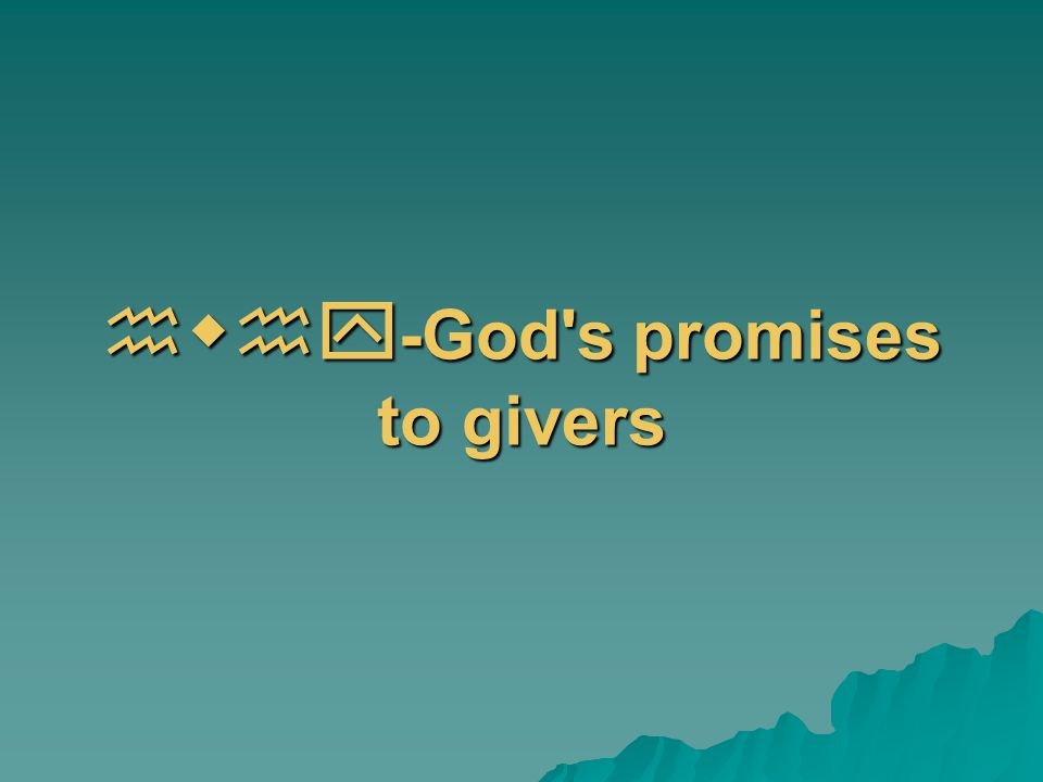 hwhy -God's promises to givers