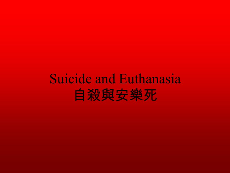 Isn't opposition to euthanasia and assisted suicide just an attempt to impose religious beliefs on others.