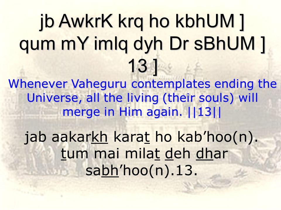 jab aakarkh karat ho kab'hoo(n). tum mai milat deh dhar sabh'hoo(n).13.