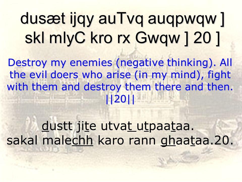 dustt jite utvat utpaataa. sakal malechh karo rann ghaataa.20.