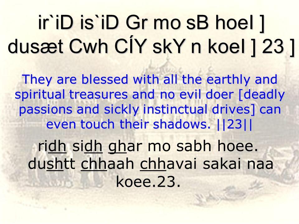 ridh sidh ghar mo sabh hoee. dushtt chhaah chhavai sakai naa koee.23.