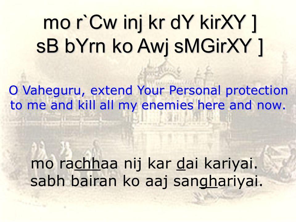 mo rachhaa nij kar dai kariyai. sabh bairan ko aaj sanghariyai.