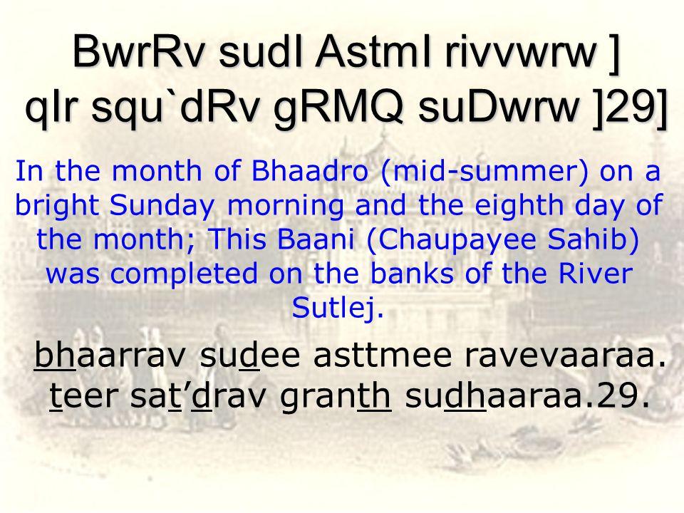 bhaarrav sudee asttmee ravevaaraa. teer sat'drav granth sudhaaraa.29.