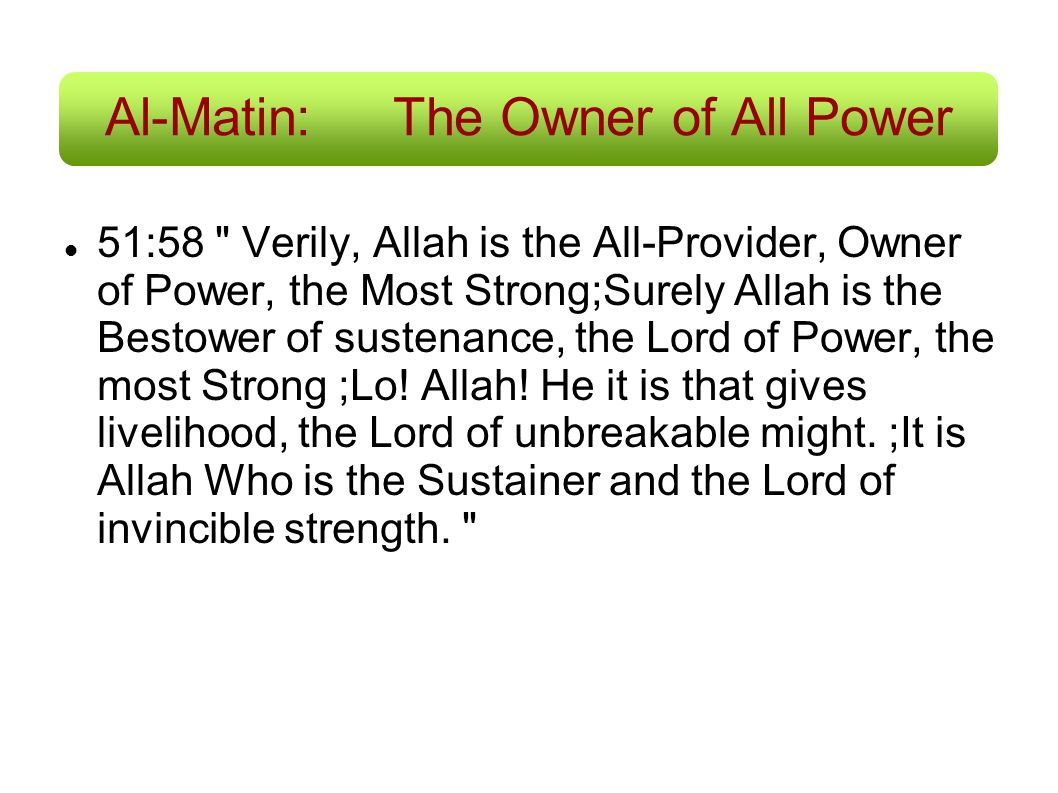 Al-Matin:The Owner of All Power 51:58