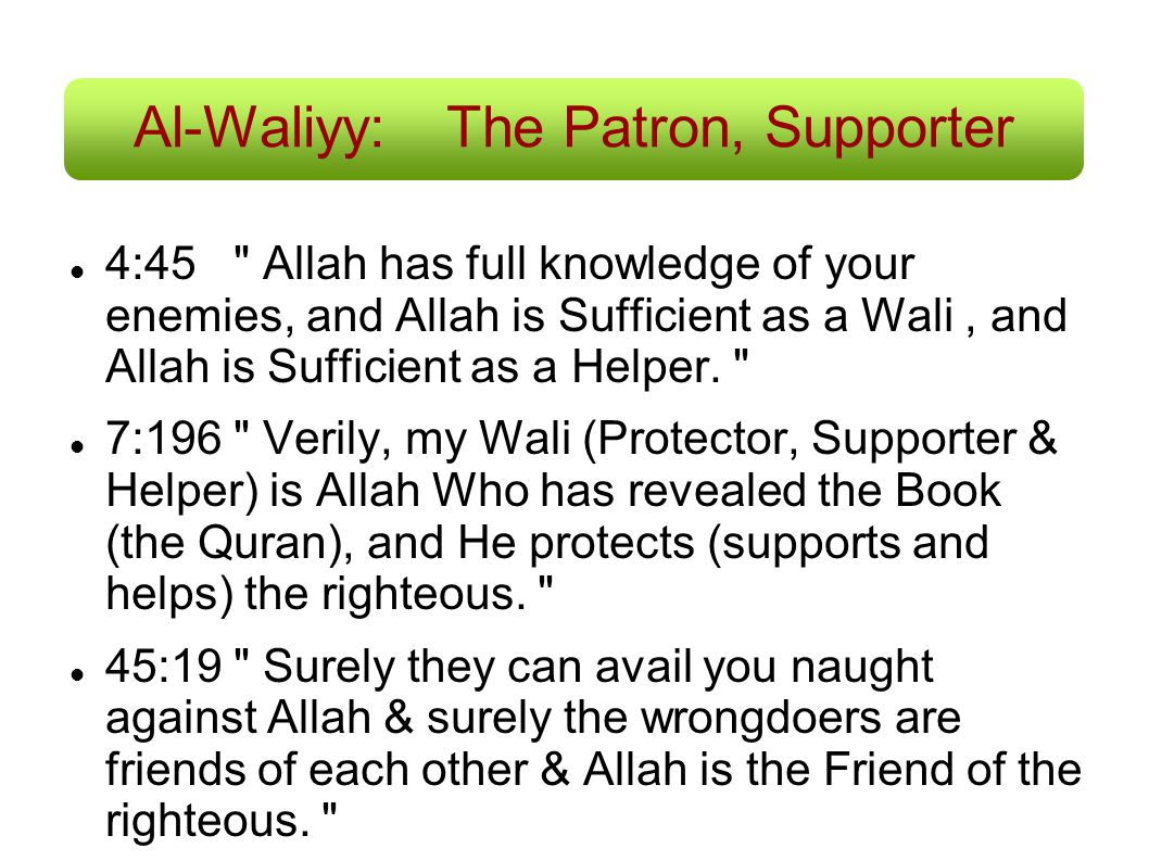 Al-Waliyy:The Patron, Supporter 4:45
