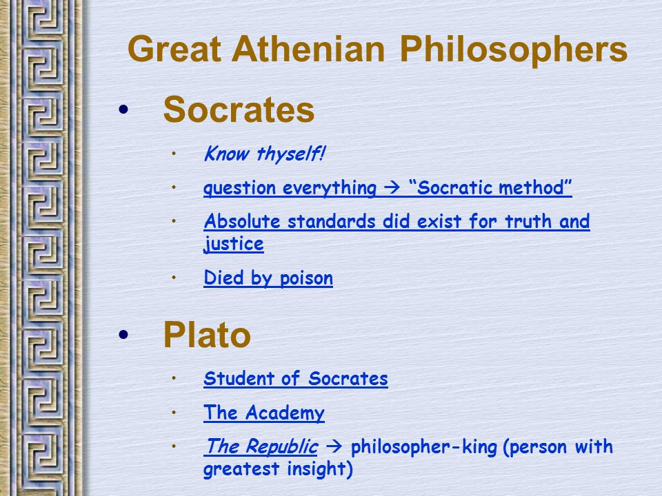 Great Athenian Philosophers Socrates Know thyself.