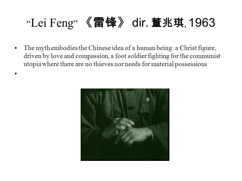 Lei Feng 《雷锋》 dir.