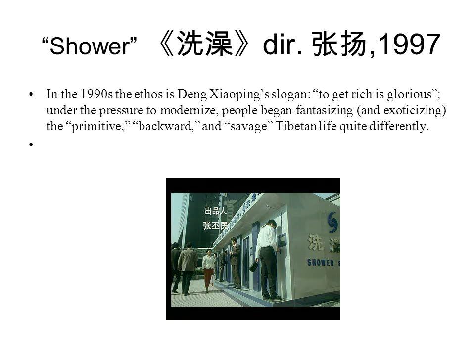 Shower 《洗澡》 dir.