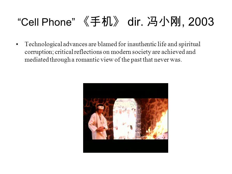 Cell Phone 《手机》 dir.