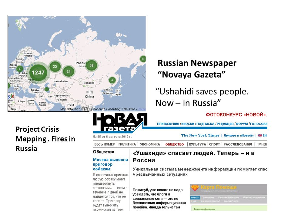 Ushahidi saves people. Now – in Russia Project Crisis Mapping.