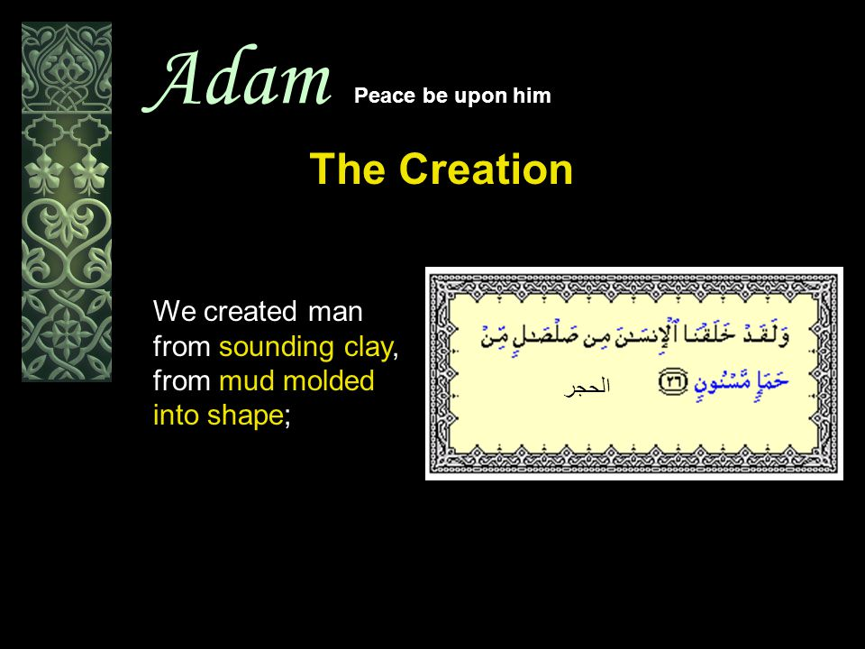 Adam Peace be upon him The Creation We created man from sounding clay, from mud molded into shape; الحجر