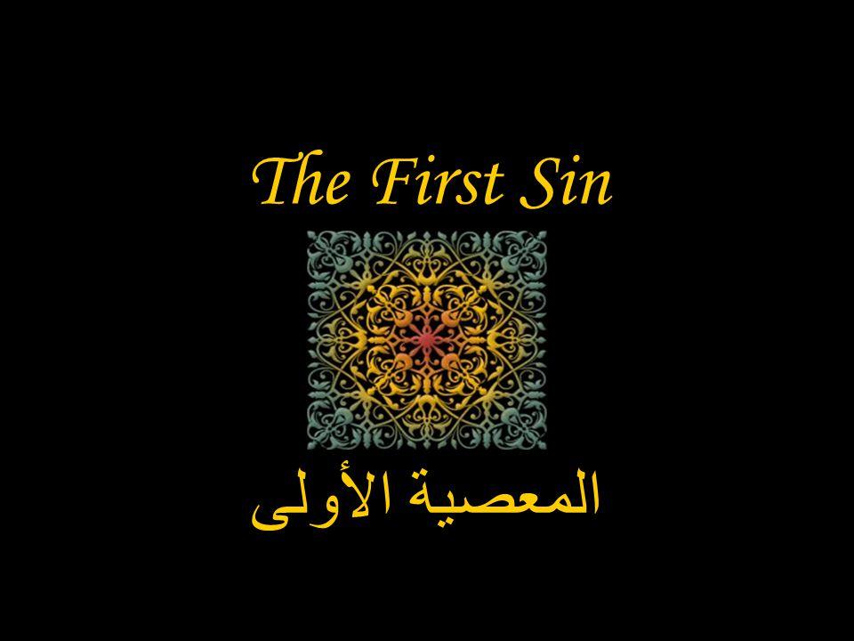 The First Sin المعصية الأولى