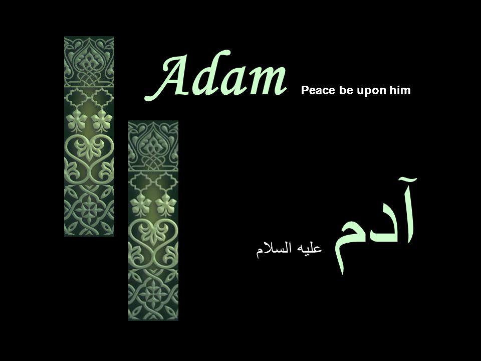 آدم عليه السلام Adam Peace be upon him