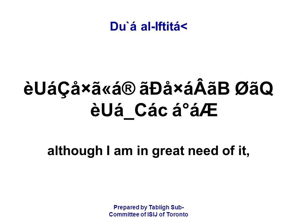 Prepared by Tablígh Sub- Committee of ISIJ of Toronto Du`á al-Iftitá< èUáÇå×ã«á® ãÐå×áÂãB ØãQ èUá_Các á°áÆ although I am in great need of it,