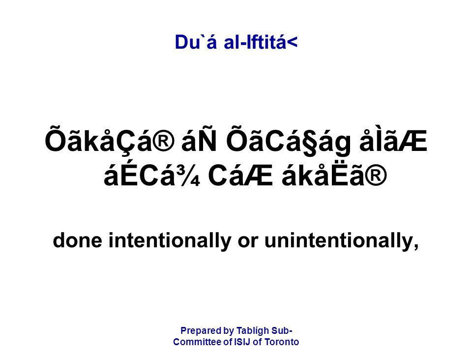 Prepared by Tablígh Sub- Committee of ISIJ of Toronto Du`á al-Iftitá< ÕãkåÇá® áÑ ÕãCá§ág åÌãÆ áÉCá¾ CáÆ ákåËã® done intentionally or unintentionally,