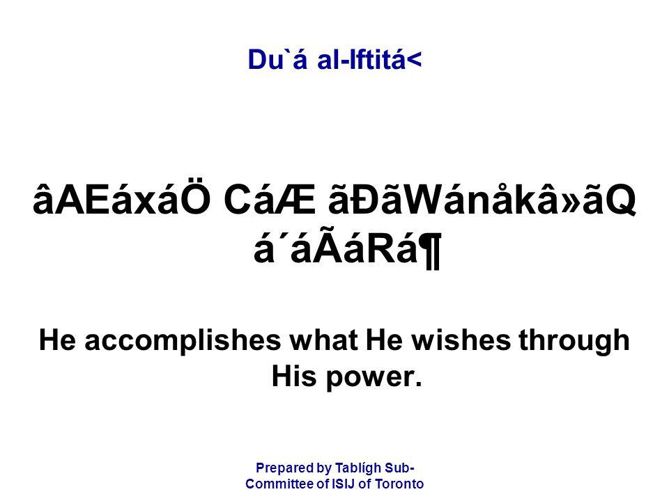 Prepared by Tablígh Sub- Committee of ISIJ of Toronto Du`á al-Iftitá< âAEáxáÖ CáÆ ãÐãWánåkâ»ãQ á´áÃáRᶠHe accomplishes what He wishes through His power.