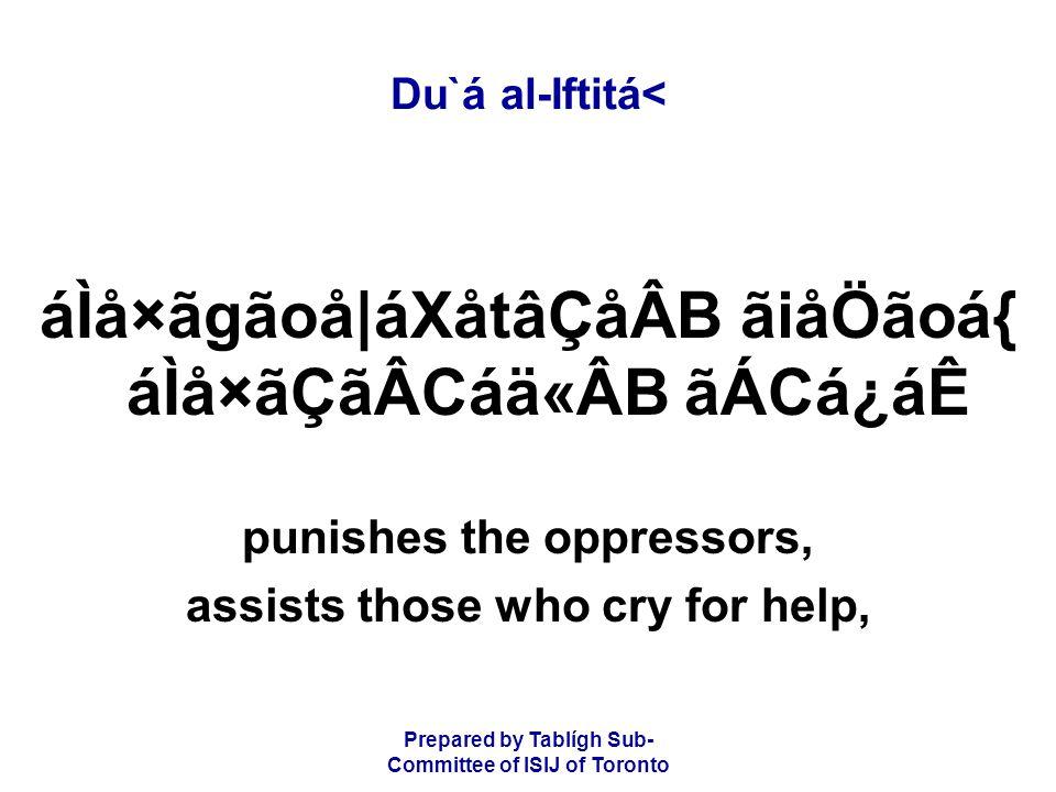 Prepared by Tablígh Sub- Committee of ISIJ of Toronto Du`á al-Iftitá< áÌå×ãgãoå|áXåtâÇåÂB ãiåÖãoá{ áÌå×ãÇãÂCáä«ÂB ãÁCá¿áÊ punishes the oppressors, assists those who cry for help,