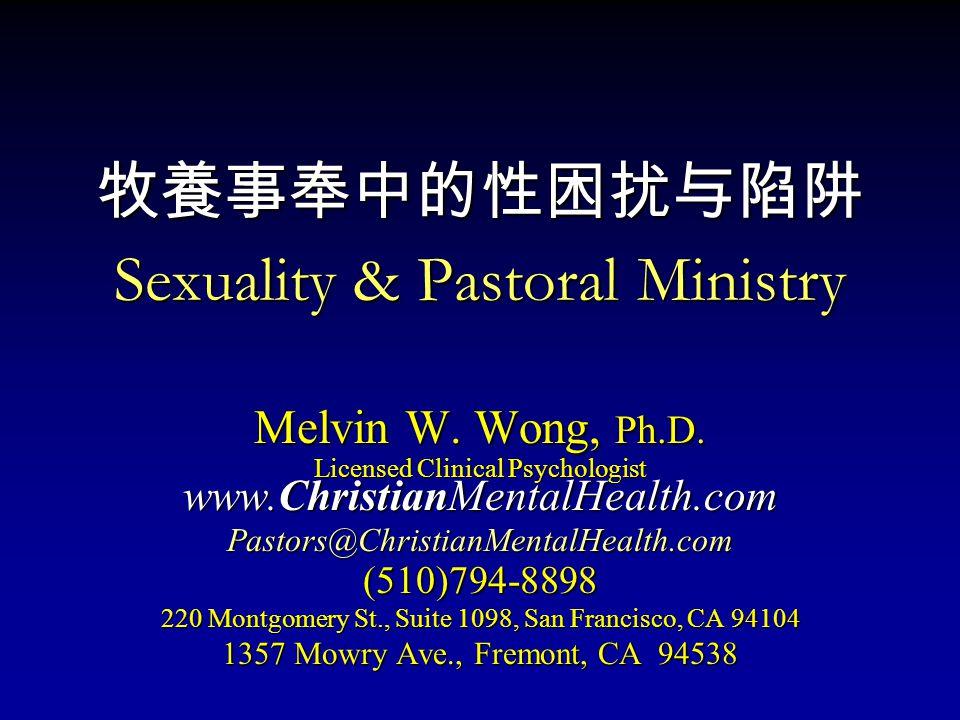 牧養事奉中的性困扰与陷阱 Sexuality & Pastoral Ministry Melvin W. Wong, Ph.D. Licensed Clinical Psychologist www.ChristianMentalHealth.com Pastors@ChristianMentalH