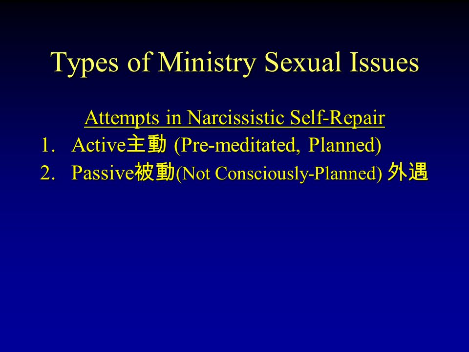 Narcissistic Self-Repair Self-Esteem Issues: I am Important-Worthy –I–I–I–I am lovable –I–I–I–I must not be ignored or abandoned –I–I–I–I enjoy (crave) attention from pretty women Control–Mastery Issues –I–I–I–It hurts too much to be unloved –I–I–I–I must love myself (Egotism-Narcissism) –I–I–I–I will succeed in intimacy striving myself