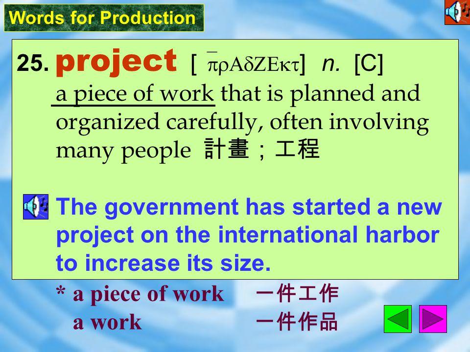 Words for Production 24. confine [ k1n`faIn ] vt.