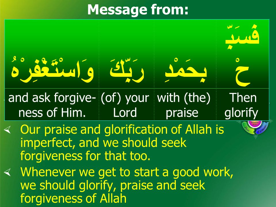 Message from:  You can't praise, if don't truly believe that Allah is free from defects.  Our praise and glorification of Allah is imperfect, and we