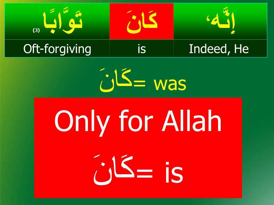 إِنَّه ، كَانَتَوَّابًا ( 3) Indeed, HeisOft-forgiving كَانَ = was Only for Allah كَانَ = is