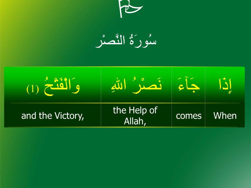 سُورَۃُ النَّصْر إِذَاجَآءَنَصْرُ اﷲِوَالْفَتْحُ ( 1) Whencomes the Help of Allah, and the Victory, 