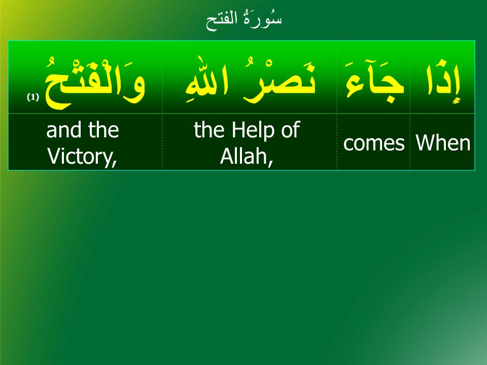 إِذَاجَآءَ نَصْرُ اﷲِ وَالْفَتْحُ ( 1) Whencomes the Help of Allah, and the Victory, سُورَةُ الفتح