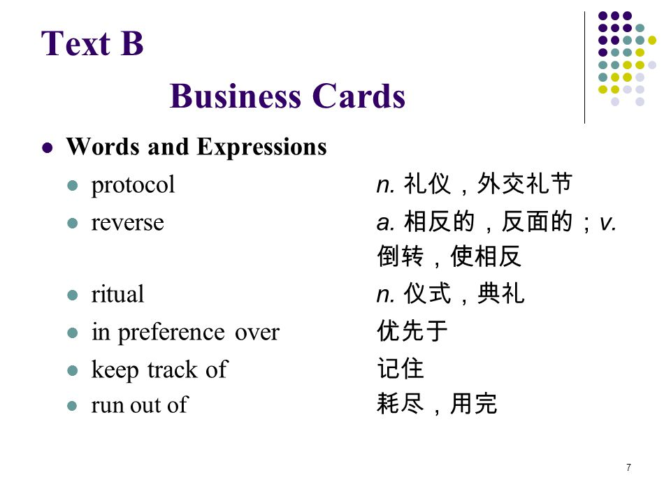 7 Text B Words and Expressions protocol n. 礼仪,外交礼节 reverse a.