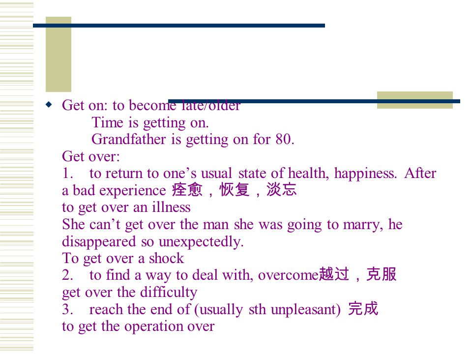 。  Get off: 1. to leave work 2. to stop riding a horse or bicycle 下车,下马 3.