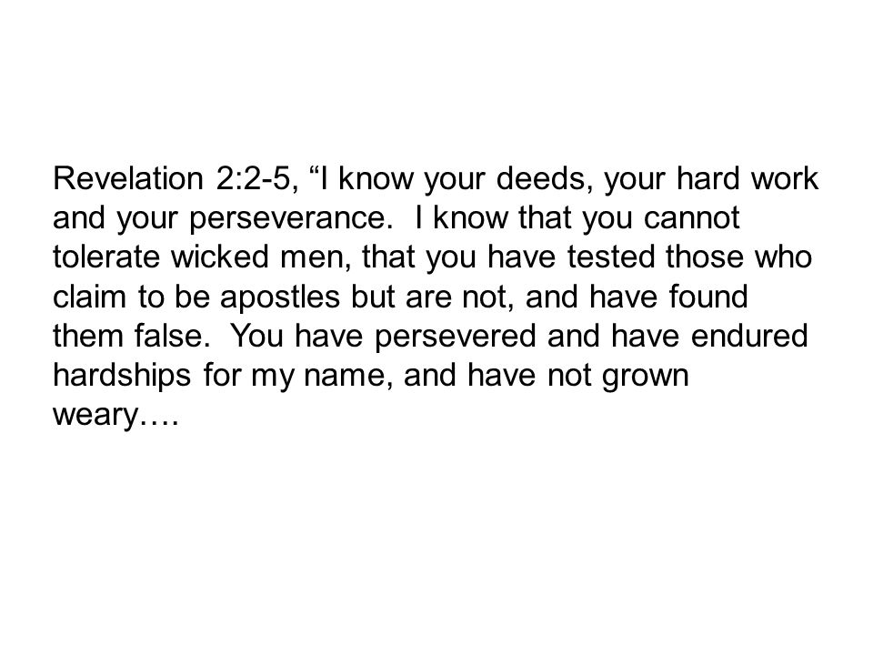 Revelation 2:2-5, I know your deeds, your hard work and your perseverance.