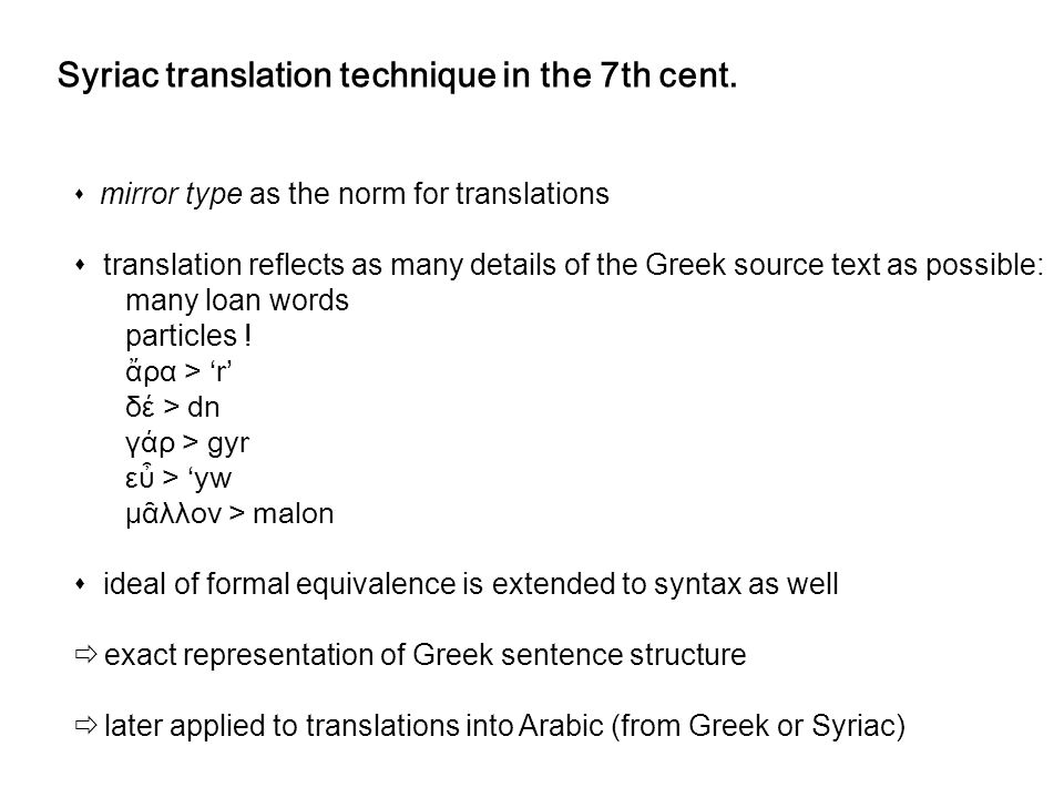  mirror type as the norm for translations  translation reflects as many details of the Greek source text as possible: many loan words particles ! ἄρ